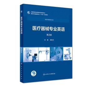 医疗器械专业英语(第2版/高专临床/配增值)