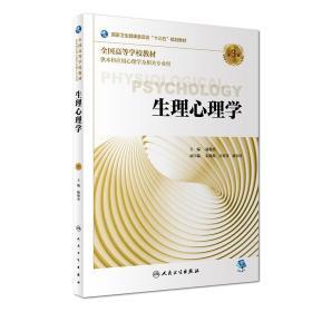 生理心理学 第3三版
