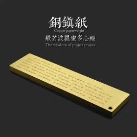 纯黄铜雕刻般若心经镇纸一方/附赠锦盒挂绳/绝美佳品