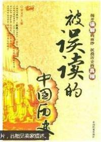 被误读的中国历史