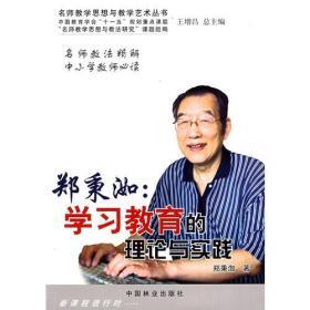 郑秉如:学习教育的理论与实践