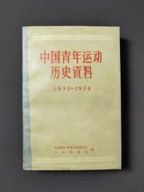 中国青年运动历史资料1933-1934 一版一印 印数1000册