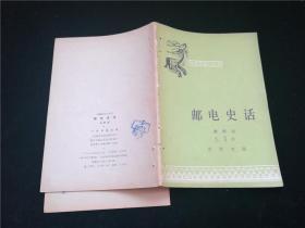 中国历史小丛书邮电史话