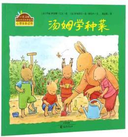 汤姆学种菜/小兔汤姆成长的烦恼图画书