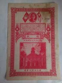 《 领状 民国政府司法部颁行》【枣皮红色】 (包邮)