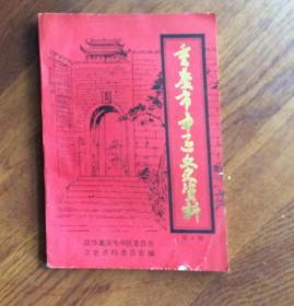 重庆市中区文史资料 (第一辑)