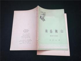 中国历史小丛书南岳衡山