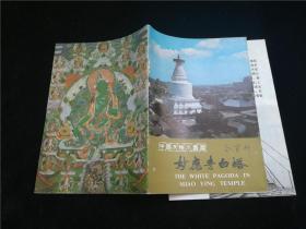 中国文物小丛书妙应寺白塔