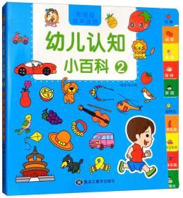 幼儿认知小百科(0-3岁 2 双语版有声读物)