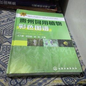 贵州饲用植物彩色图谱(16开精装 全新未拆封)
