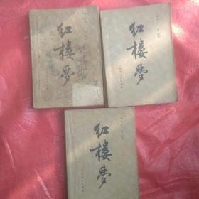 80年出版历史小说,红楼梦第1,2,3卷(3本合售)第三卷品相差,如图