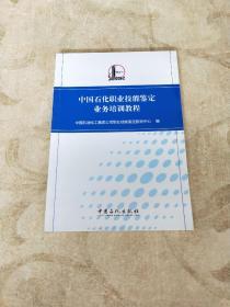 中国石化职业技能鉴定业务培训教程