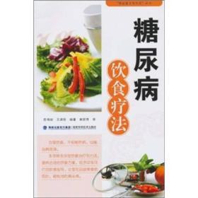 """""""新农家文化生活""""丛书:糖尿病饮食疗法"""