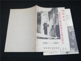 梅园新村中国共产党代表团办公原址简介1946-1947