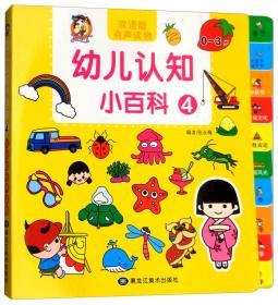 幼儿认知小百科(0-3岁 4 双语版有声读物)