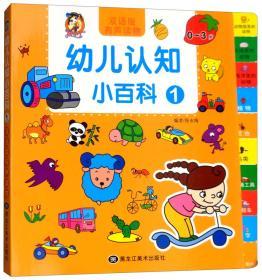 幼儿认知小百科(0-3岁 1 双语版有声读物)