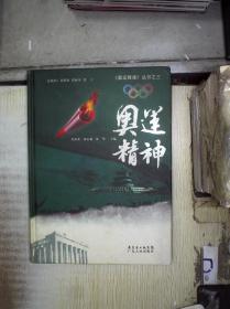 《奥运辉煌》丛书之三 奥运精神 。 。、.