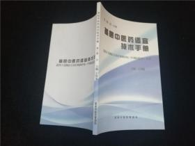 基层中医药适宜技术手册第三册1