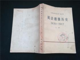 英法德俄历史1930-1917上册