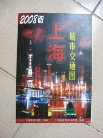 上海城市交通图(2008版)