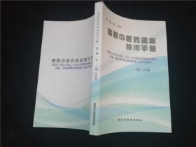 基层中医药适宜技术手册第一册2