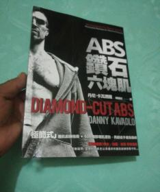 ABS钻石六块肌