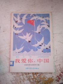 我爱你中国(馆藏)
