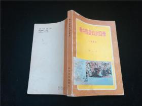 新中国首日封目录1985