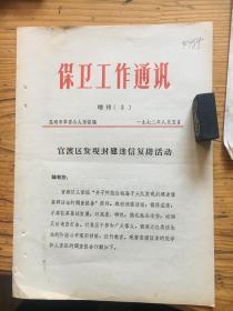 昆明市官渡区发现封建迷信复辟活动