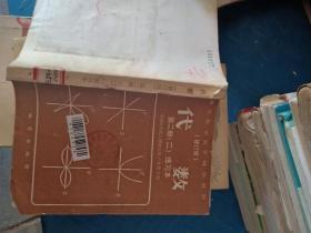 代数第二册 练习本