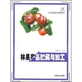 林果产品贮藏与加工