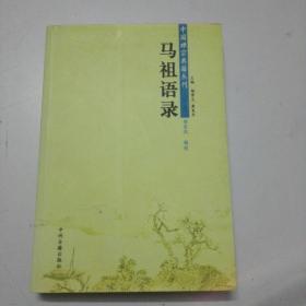 中国禅宗典籍丛刊--马祖语录