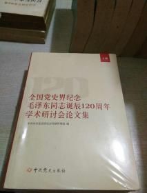 全国党史界纪念毛泽东同志诞辰120周年学术研讨会论文集(上下册)