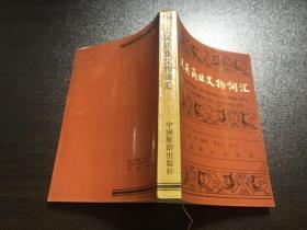 汉英商业文物词汇(86年1版1印)