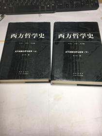 西方哲学史-古代希腊与罗马哲学(第二卷)