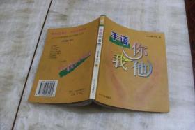 手语你我他(平装  2006年8月1版1印  有描述有清晰书影供参考)