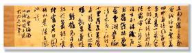【保真】中书协会员、国展获奖专业户王涛复古条幅:柳永《望海潮·东南形胜》