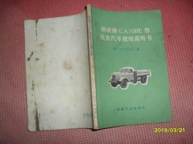 解放牌CA10BE型载重汽车使用说明书