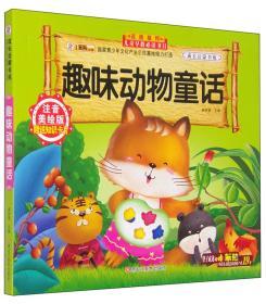 成长启蒙书苑·趣味动物童话