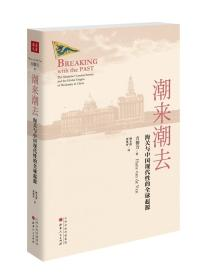 【现货正版】包邮 潮来潮去:海关与中国现代性的全球起源