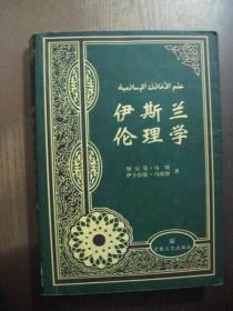 伊斯兰伦理学