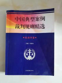 中国典型案例裁判规则精选:民商事卷