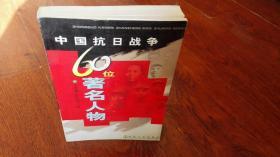 中国抗日战争60位著名人物(签名本)