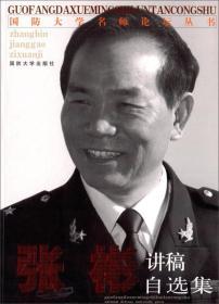 国防大学名师论坛丛书:张彬讲稿自选集