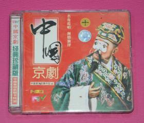 中国京剧10 戏剧VCD