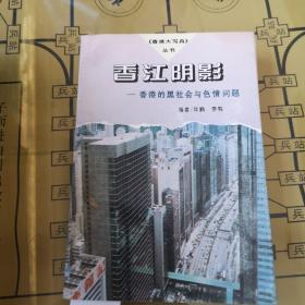 香江阴影-香港的黑社会与色情问?:香港的黑社会与色情问题