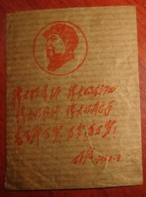 相片袋【有毛主席像、有林题】品相以图片为准