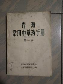 青海常用中草药手册(第一册)