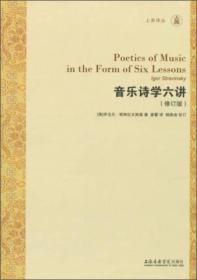 上音译丛:音乐诗学六讲(修订版)