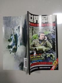 世界军事  2012   23  十二月上